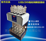 自動消解回流儀標準COD消解器恒溫消解儀