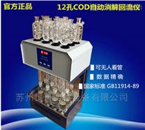 自动消解回流仪标准COD消解器恒温消解仪
