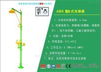 ABS工程塑料耐腐蝕沖淋洗眼器防酸堿