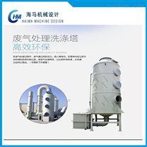 环保设备外观设计 喷淋塔研发案例 机械设计