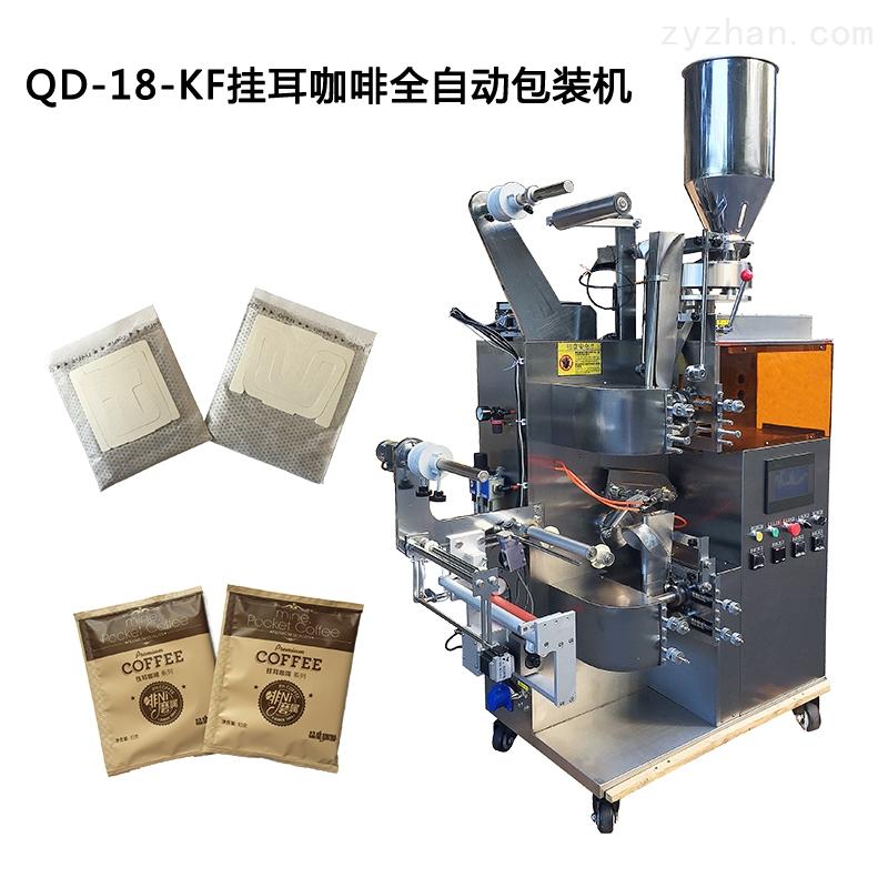 挂耳咖啡包装机生产企业 代工企业