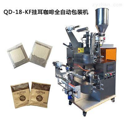 QD-18-KF全自動滴漏式耳掛杯式咖啡包裝機
