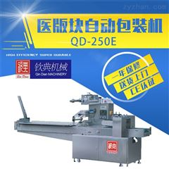 QD-250USA Cheese Cake Flow Packing Machine
