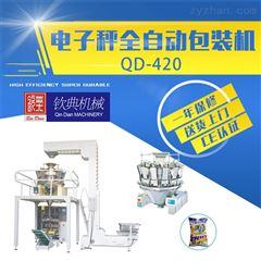 QD-420钦典颗粒大袋包装机,肉松包装机,大型颗粒立式包装机