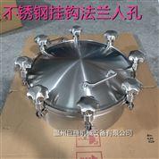 水平吊蓋人孔帶頸對焊法蘭人孔不銹鋼人孔蓋