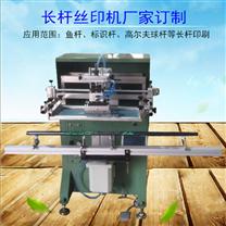 樂山市絲印機,樂山滾印機,絲網印刷機廠家