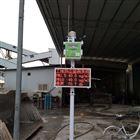 OSEN-YZ广州市CCEP认证高精度工地扬尘监测设备