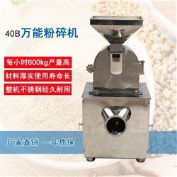 STWS-40商用五谷杂粮万能磨粉机