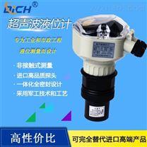 高品质一体化超声波液位计
