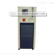 密闭式高低温一体机(-40-200℃)