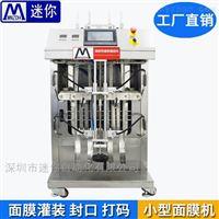 MN-T202液体定量入袋机精华液充填机灌装封口一体机