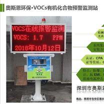 深圳PID原理厂界VOCs在线监测系统有哪家