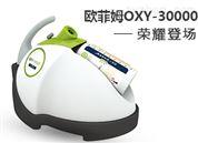 歐菲姆OXY30000干霧消毒設備