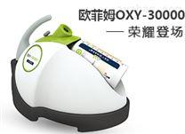 欧菲姆OXY30000干雾消毒设备
