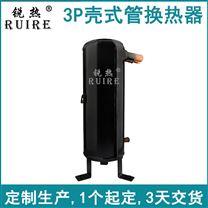18匹高效罐換熱器
