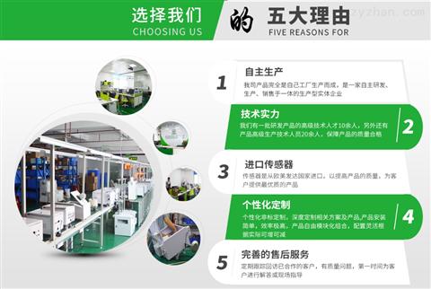 深圳奧斯恩揮發性有機物氣體在線監測設備