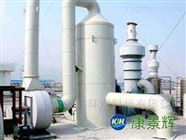 廢氣酸霧凈化塔-康景輝玻璃鋼廢氣處理設備