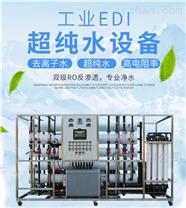 河南洛阳EDI超纯水设备生产厂家
