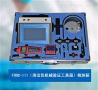 FODC-Ⅲ溶出仪机械验证工具箱