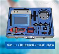 溶出儀物理性能驗證工具包