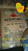 進口精細化學品間苯二酚250g  25kg