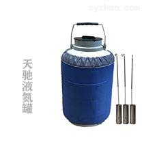 岳陽天馳30升低溫大口徑液氮罐廠家