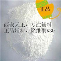藥用級聚維酮K30 醫用聚乙烯吡咯烷酮作用