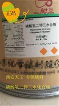 供應藥用輔料磷酸氫二鉀三水合物cp2015藥典