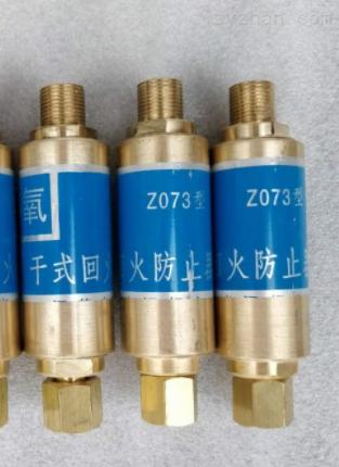 MXZ-1 干式回火防止器 燃气止回阀