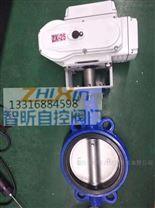 D971X-16Q 智昕鑄鐵鑄鋼電動對夾蝶閥