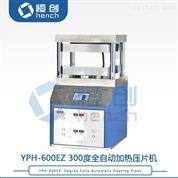 天津恒創 雙平板熱壓機 300℃ 全自動