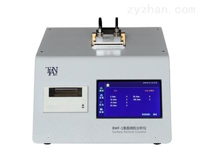 表面微粒分析仪