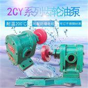 2CY系列熱油輸油泵齒輪油泵