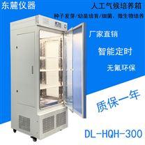 訂制人工氣候培養箱選配獨立限溫報警系統