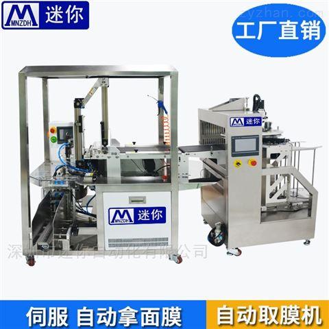 面膜灌装一体机,自动折叠封口机