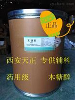 藥用級木糖醇又名戊五醇國產申報制劑有資質