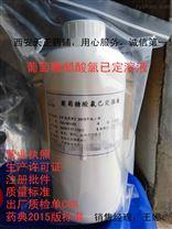 百分之20含量葡萄糖醋酸氯已定含氯消毒劑