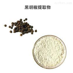 94-62-2黑胡椒提取物保健原料胡椒碱