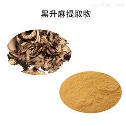 138-59-010:1黑升麻提取物 保健原料