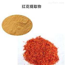 138-59-010:1红花提取物保健原料