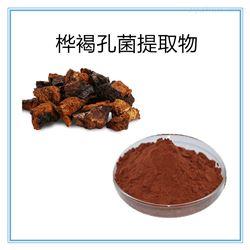 138-59-010:1桦褐孔菌提取物保健原料
