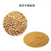 黃芥子提取物原料