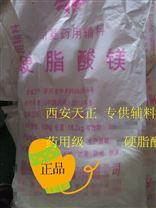 药用级辅料药硬脂酸镁 250g样品起订