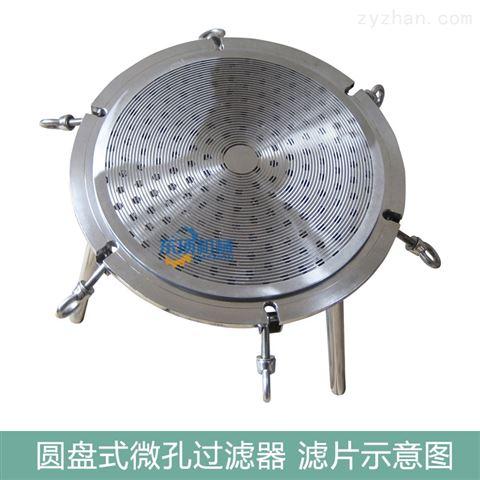 圆盘式微孔过滤器