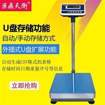 江蘇120kg計重電子秤帶U盤存儲記憶功能