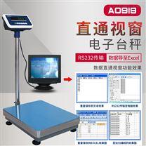 青海30kg回收保潔醫院科室打印電子秤分類