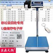 吉林50公斤電子磅醫廢專用垃圾分類電子秤