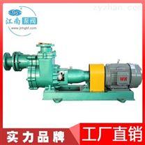 江南50ZBF-20氟塑料自吸式離心泵