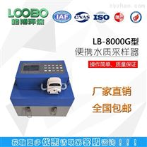 LB-8000G型拉比例自动采样器 青岛当天发货