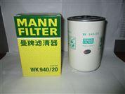 MANN-FILTER(曼牌濾清器)燃濾WK940/20